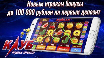 Скачать взломанную игру игровые слоты симуляторы игровые автоматы crazy monkey