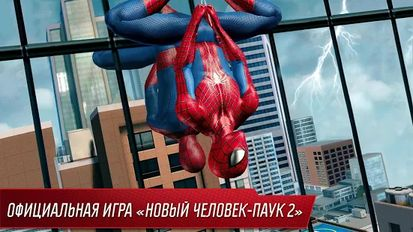 скачать мод на человек паук на андроид - фото 11